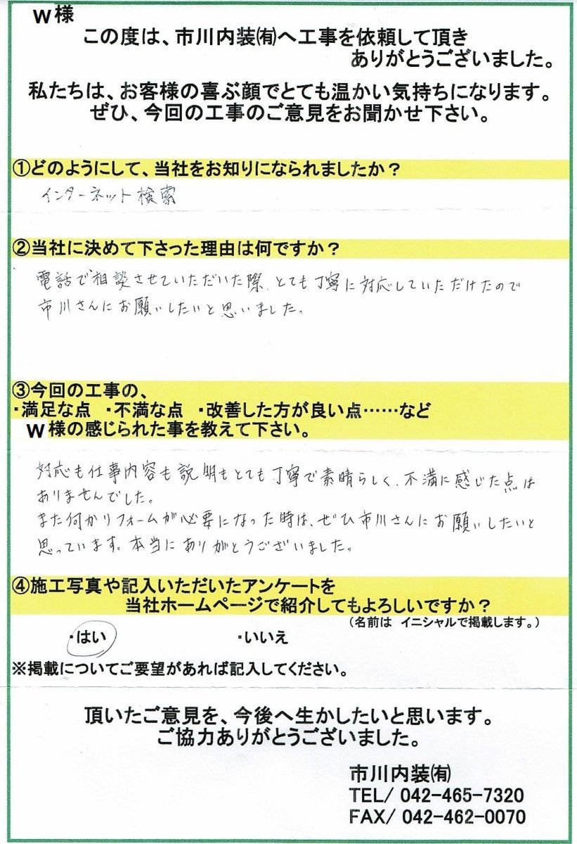 CCF20190327 (1)_page-0001 (2) - コピー