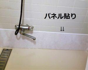 お風呂壁パネル