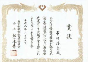 技能グランプリ東京都代表証書
