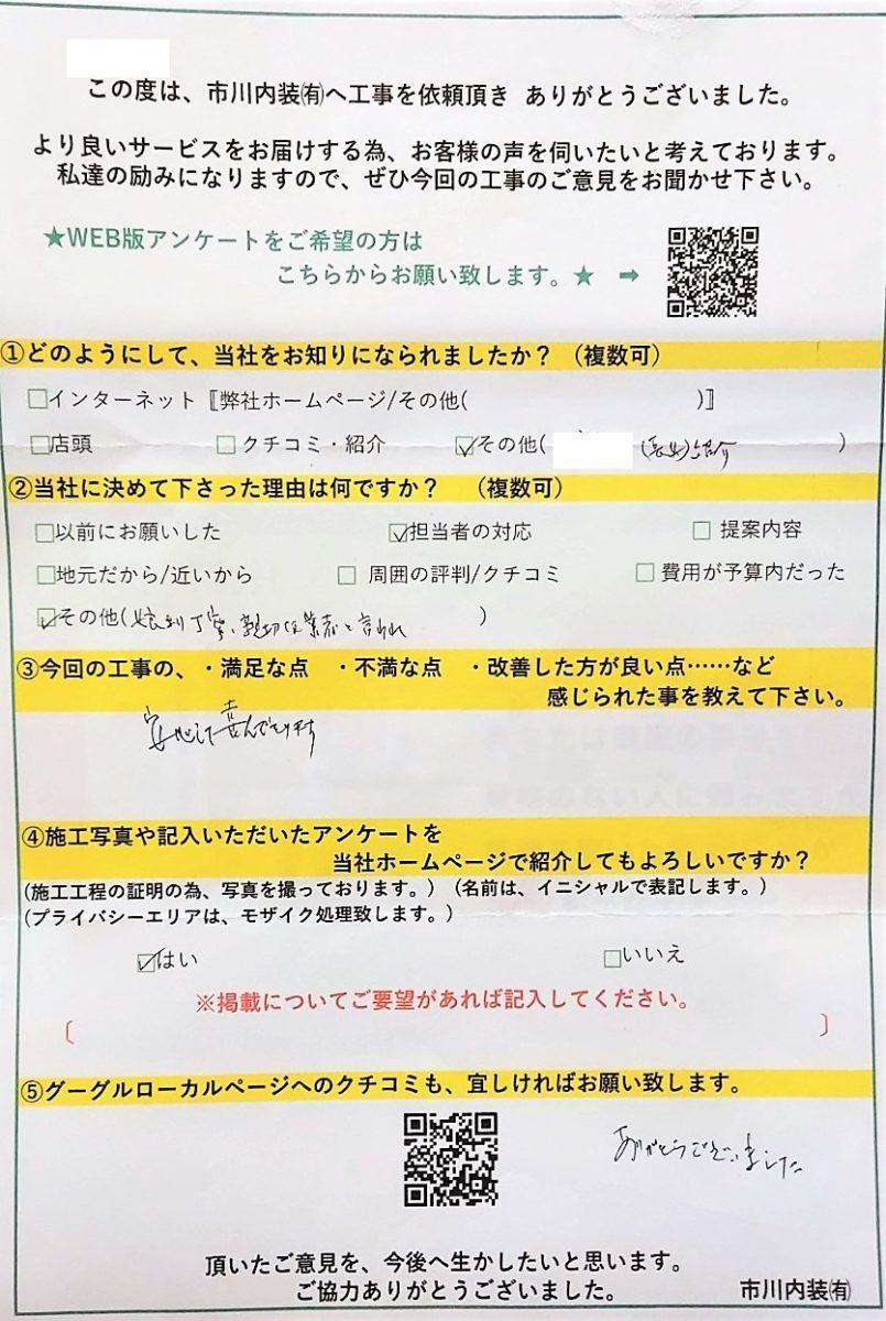 藤田さんアンケート