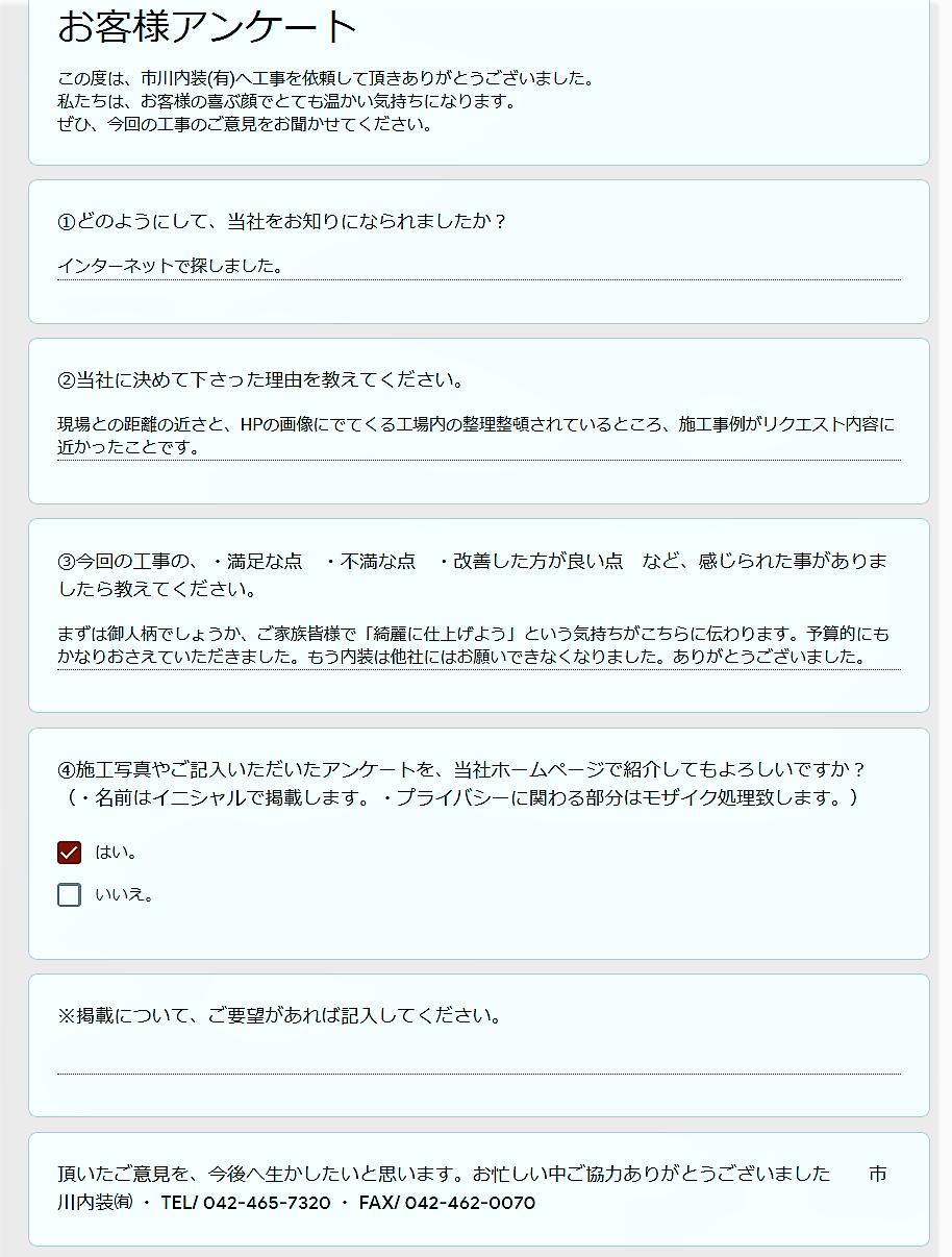 佐藤様(三鷹)お客様アンケート