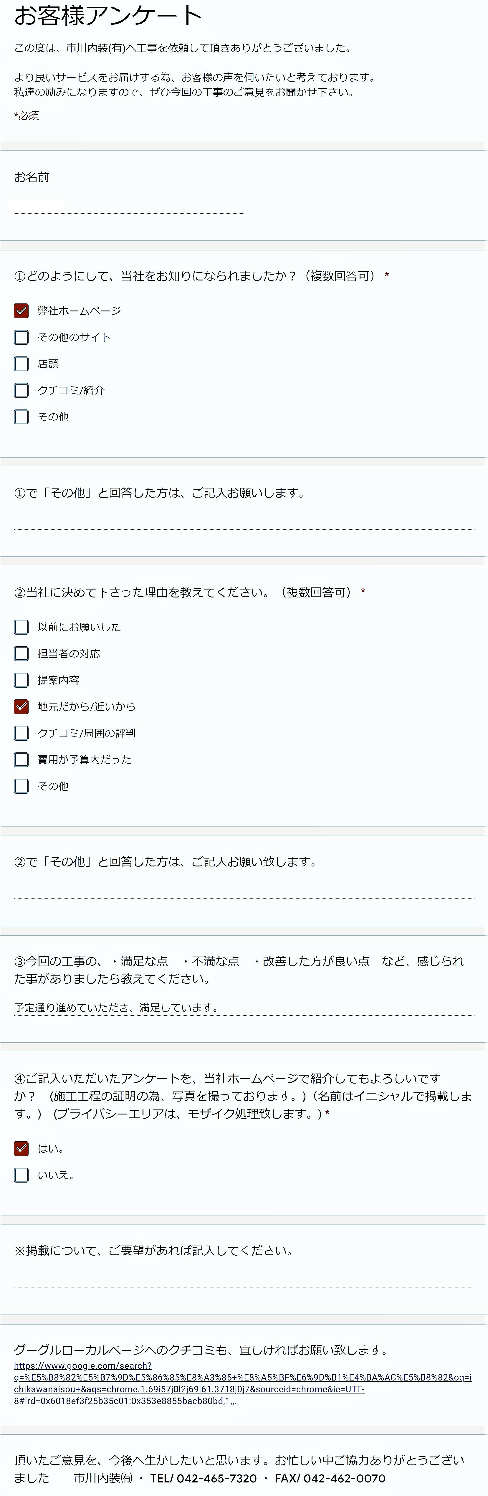 堀田様(ペットクロス)アンケート