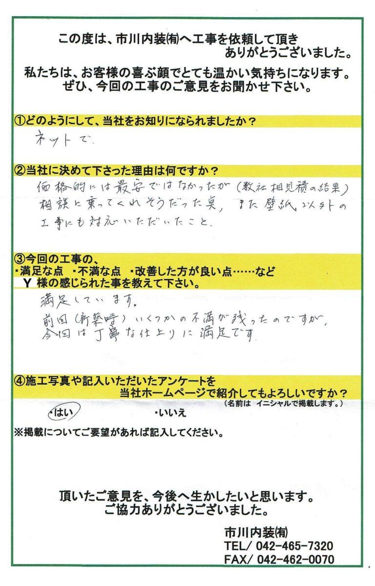 山田様(リビングクロス)アンケート