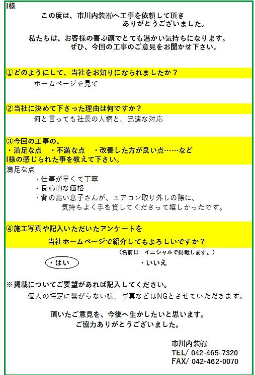 岩田様(クロス貼替)アンケート