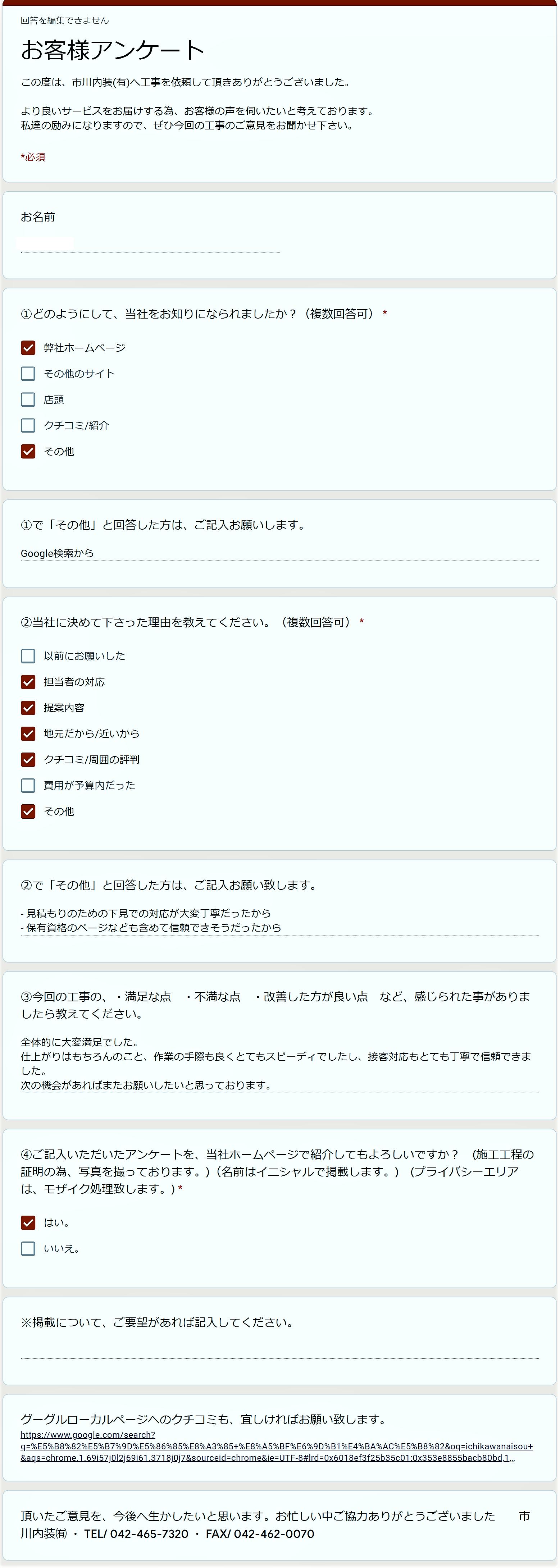 左右田様アンケート - コピー