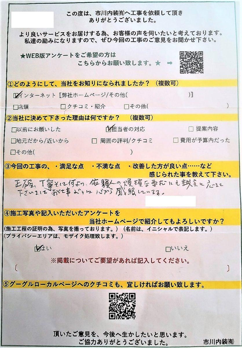 横山様(カーテンレール)アンケート