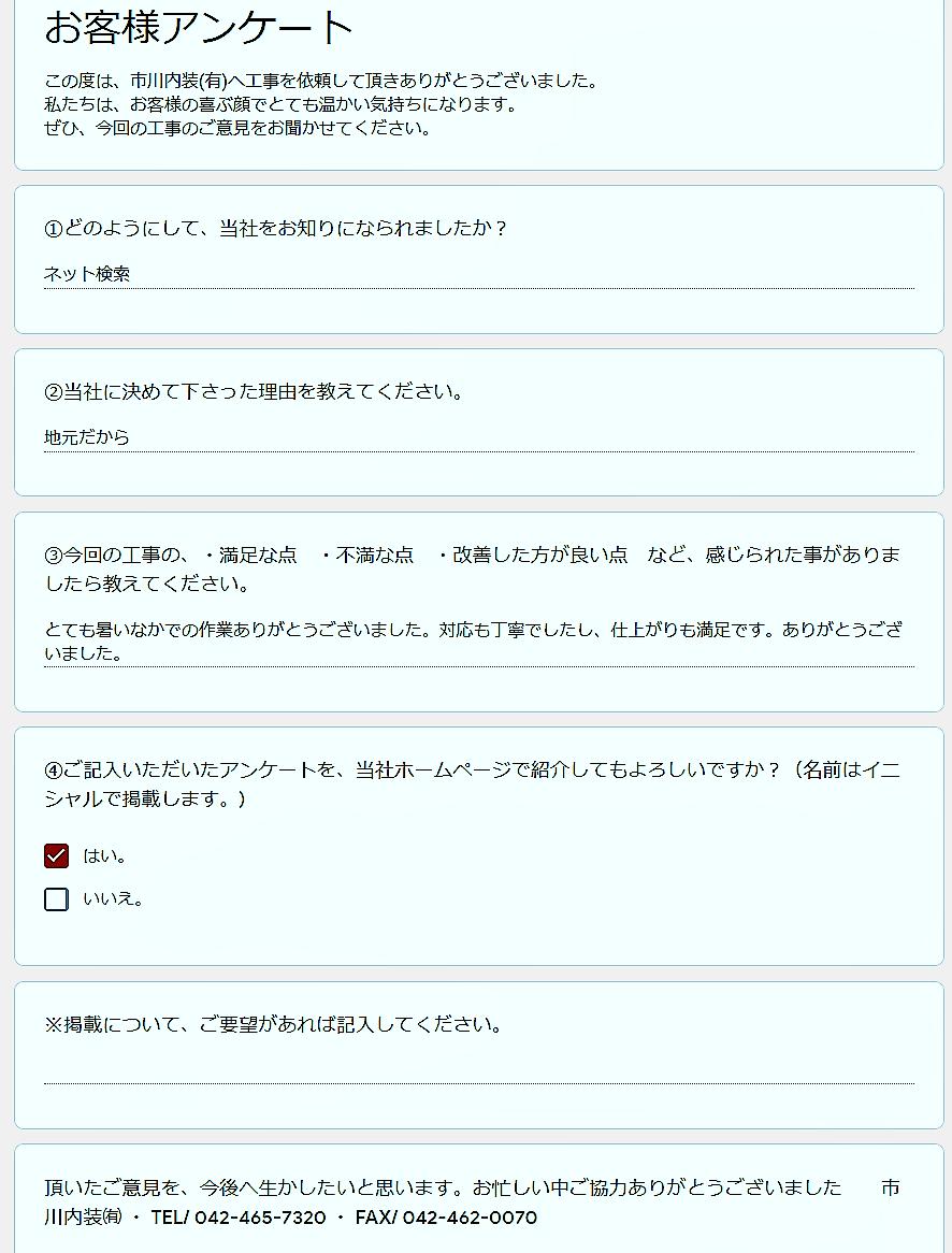 濱谷様(畳からフローリング)アンケート