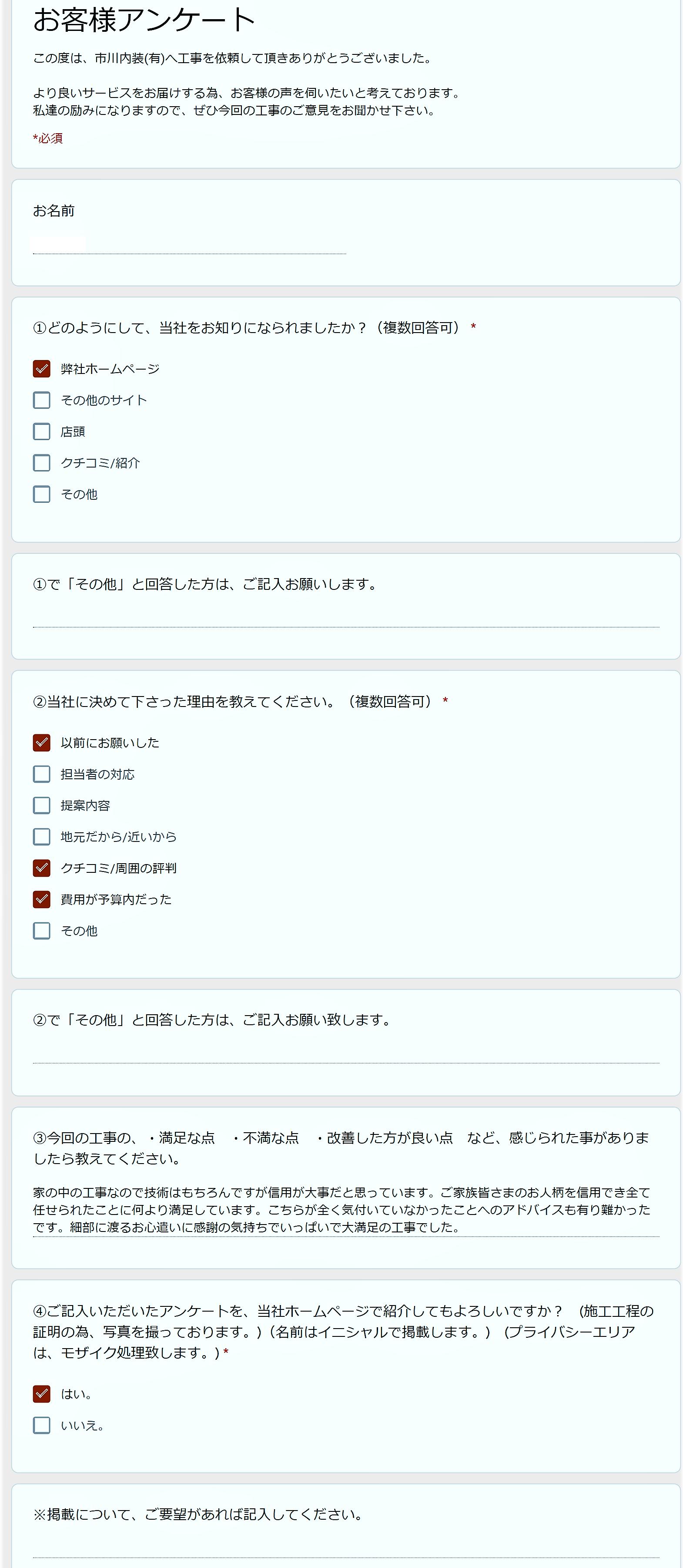 重松様(三鷹リビング・階段貼替)アンケート