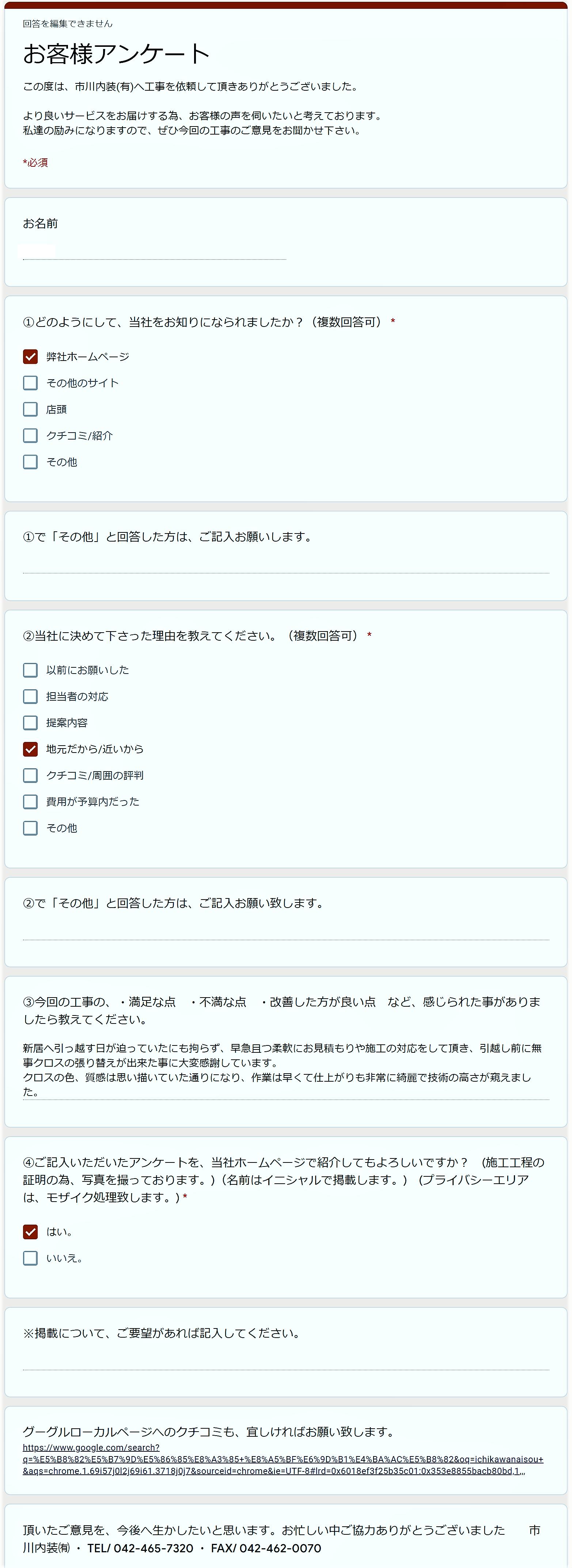 鈴木様アンケート - コピー