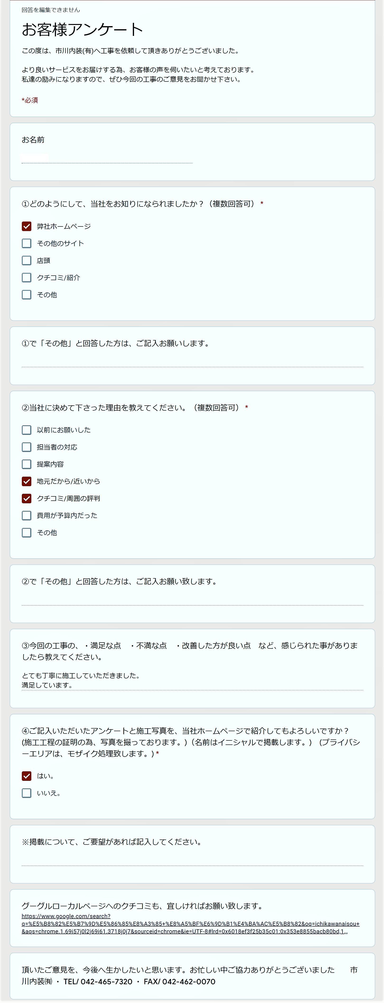 黒塚様アンケート